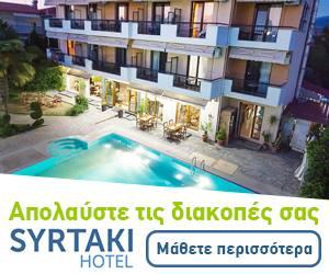 Hotel Syrtaki Παραλία Οφρυνίου