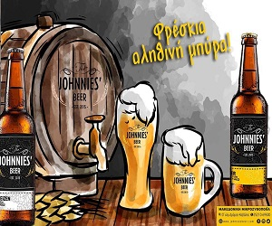 Johnnie's Beer - Φρέσκια Αληθινή Μπύρα Απο Την Δράμα