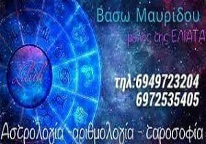 Αστρολογία-Ταροσοφία-Αριθμολογία Βάσω Μαυρίδου