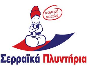 Σερραϊκά Πλυντήρια Ταπήτων. Είναι οι πρώτοι γιατί έχουν πάθος για καθαριότητα